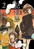 記憶屋 2巻 (デジタル版ガンガンコミックスUP!)