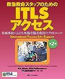 ITLSアクセス 第2版: 救急救命スタッフのための/車両事故における外傷受傷者救出のプロトコール メディカ出版