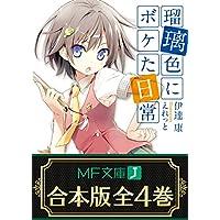 【合本版】瑠璃色にボケた日常 全4巻 (MF文庫J)