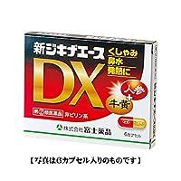【第2類医薬品】新ジキナエースDX 12カプセル