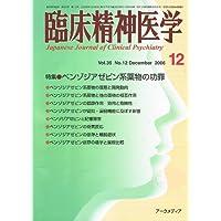 臨床精神医学 2006年 12月号 [雑誌]