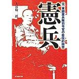 憲兵―元・東部憲兵隊司令官の自伝的回想 (光人社NF文庫)