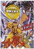聖闘士星矢EPISODE.G 14 (チャンピオンREDコミックス) 画像