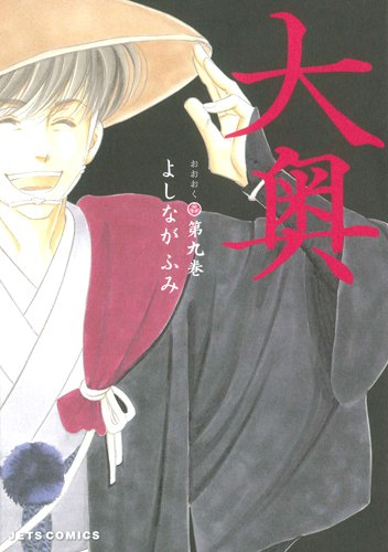 大奥 第9巻 (ジェッツコミックス)の詳細を見る