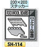 つくし工房 産業廃棄物分別標識 Dタイプ 200×200mm ステッカータイプ(裏粘着)SH-114 ロックウール吸音板