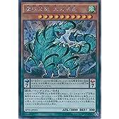 遊戯王カード SPTR-JP001 魔妖仙獣 大刃禍是 シークレット 遊戯王アーク・ファイブ [トライブ・フォース]