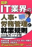 最新 IT業界の人事・労務管理と就業規則