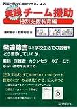 石隈・田村式援助シートによる実践チーム援助―特別支援教育編