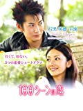 100シーンの恋~石黒英雄編~[DVD]