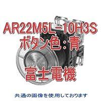 富士電機 照光押しボタンスイッチ AR・DR22シリーズ AR22M5L-10H3S 青 NN