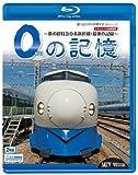 0の記憶~夢の超特急0系新幹線・最後の記録~ ドキュメント&前面展望[Blu-ray/ブルーレイ]
