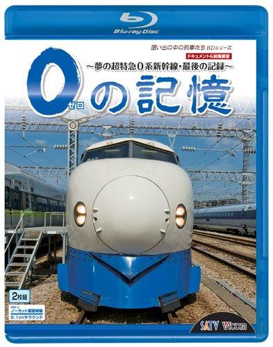 0の記憶~夢の超特急0系新幹線・最後の記録~ ドキュメント&...