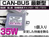 【半額】薄型12V 35W H1 H3 H4 H7 H8 H11 HB3 HB4 用 HIDバラスト単品1個 業界トップクラス交流式 デジタルコントロール