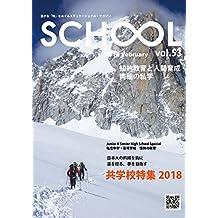 SCHOOL Vol.53 共学校特集2018