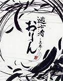 逃亡者おりん DVD-BOX 上巻