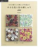 日々の暮らしに刺しゅうを添えて 小さな花と実の刺しゅう233 (アサヒオリジナル)