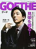 GOETHE(ゲーテ) 2017年11月号