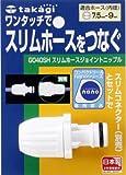 タカギ(takagi) スリムジョイントニップル G040SH【2年間の安心保証】