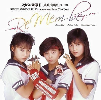 スケバン刑事III「風間三姉妹」ザ・ベスト -Re Member-[2015 Digital remaster]