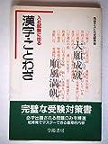入社試験に出る漢字・ことわざ〈'91〉