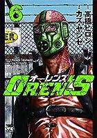 OREN'S 第06巻