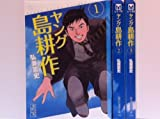 ヤング島耕作 文庫版 コミック 1-3巻セット (講談社漫画文庫)