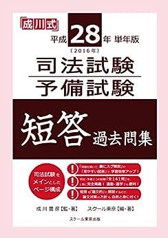 [成川豊彦, スクール東京]の平成28年(2016年)単年版 司法試験・予備試験 短答 過去問集