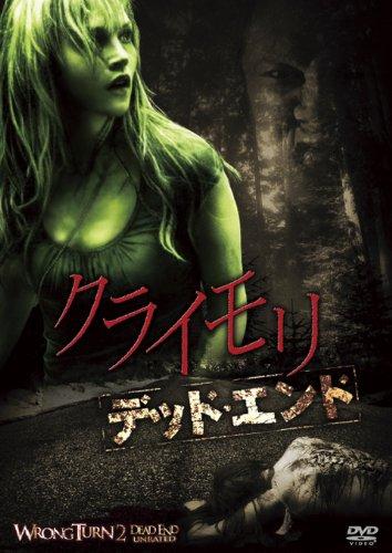 クライモリ デッド・エンド [DVD]の詳細を見る