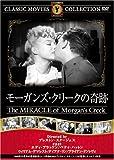 モーガンズクリークの奇跡 [DVD] FRT-086 画像