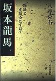 坂本龍馬 (物語と史蹟をたずねて)