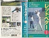 レッド・ベター 世界に学ぶ ザ・ゴルフレッスン VOL.1「スイングの原点」 [VHS]