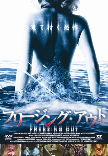 フリージング・アウト [DVD]