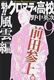 魁!!クロマティ高校(9) (講談社コミックス)