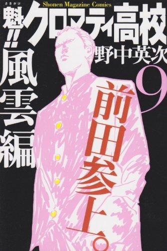 魁!!クロマティ高校(9) (講談社コミックス)の詳細を見る