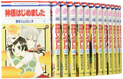 神様はじめました コミックセット (花とゆめCOMICS) [マーケットプレイスセット] 鈴木 ジュリエッタ