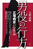 男役の行方—正塚晴彦の全作品