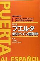 プエルタ新スペイン語辞典