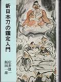 新日本刀の鑑定入門―刃文と銘と真偽 (1977年)
