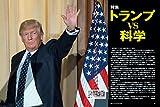 日経サイエンス2017年7月号 画像