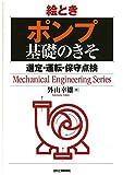 絵とき「ポンプ」基礎のきそ-選定・運転・保守点検- (Mechanical Engineering Series)