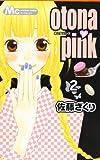 Otona・pink 2 (マーガレットコミックス)