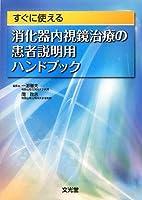 すぐに使える消化器内視鏡治療の患者説明用ハンドブック