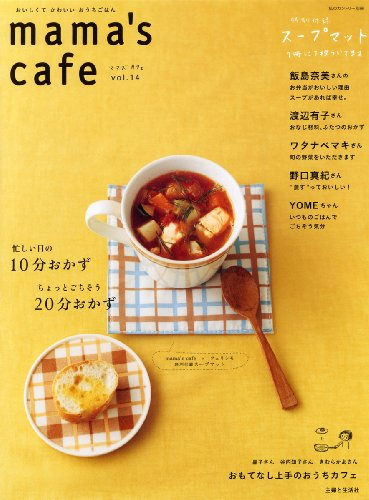 Mama's cafe vol.14 (私のカントリー別冊)の詳細を見る
