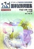 第1級ハム国家試験問題集〈2007/2008年版〉―アマチュア無線技士国家試験用