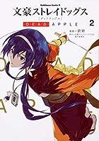 文豪ストレイドッグス DEAD APPLE 第02巻