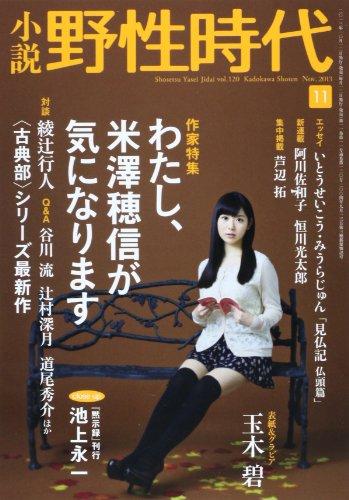 小説 野性時代 第120号 (KADOKAWA文芸MOOK 122)の詳細を見る