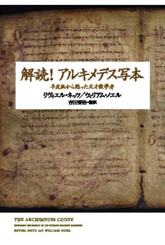 解読! アルキメデス写本の詳細を見る
