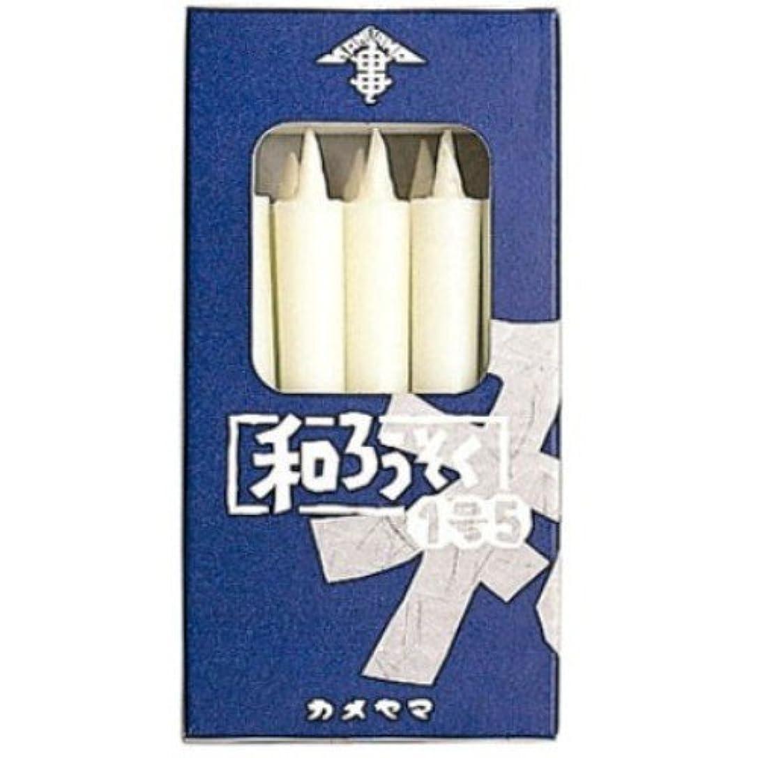 和ろうそく 1号5(白) 箱入り (10本)