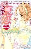 夏恋Candy (カルト・コミックス sweetセレクション)
