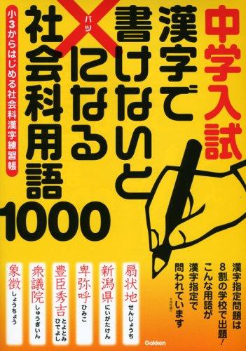 学研プラス『中学入試 漢字で書けないと×になる社会科用語1000』